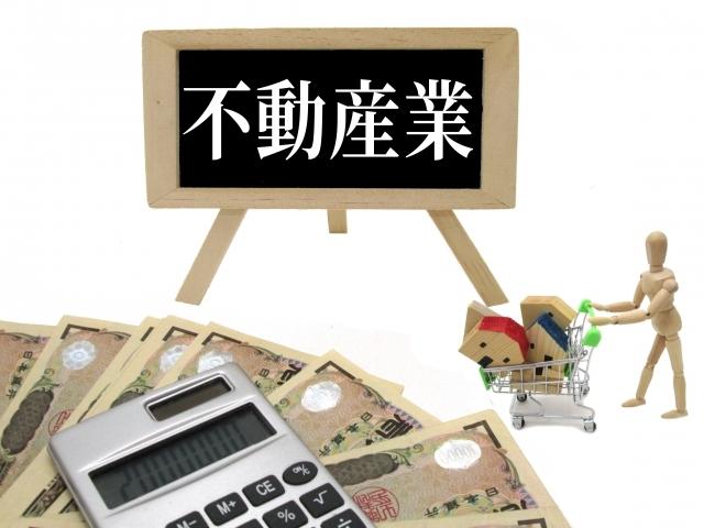 不動産業・画像.jpg