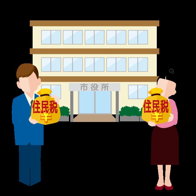 住民税・画像.png