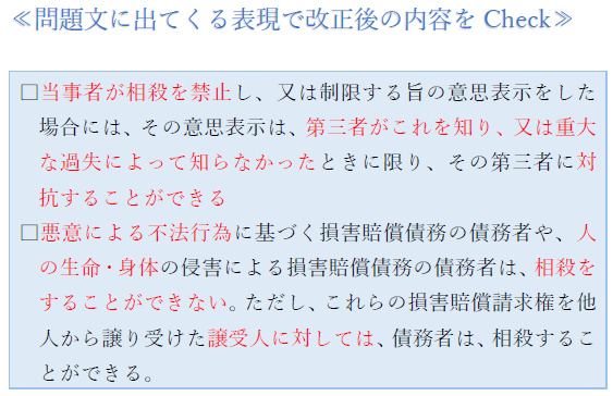 債権の消滅・相殺・表2.PNG