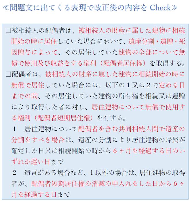 配偶者居住権・表1.PNG